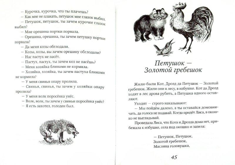 Иллюстрация 1 из 29 для Заюшкина избушка. Сказки о животных | Лабиринт - книги. Источник: Лабиринт