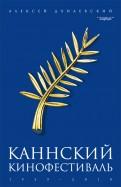 Каннский фестиваль: 1939-2010