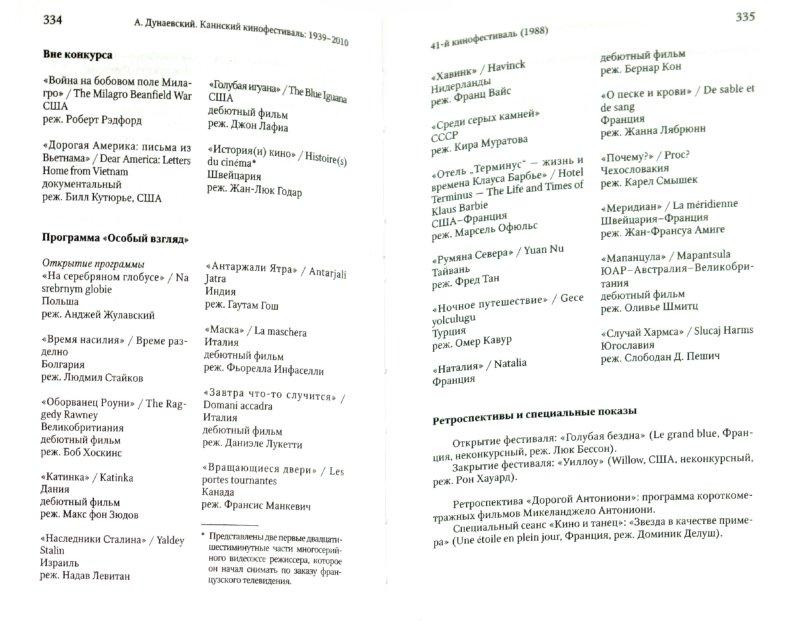 Иллюстрация 1 из 9 для Каннский фестиваль: 1939-2010 - Алексей Дунаевский | Лабиринт - книги. Источник: Лабиринт