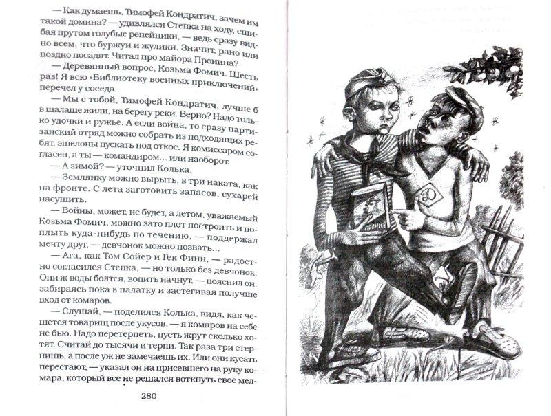 Иллюстрация 1 из 16 для Чапаев-Чапаев - Виктор Тихомиров | Лабиринт - книги. Источник: Лабиринт