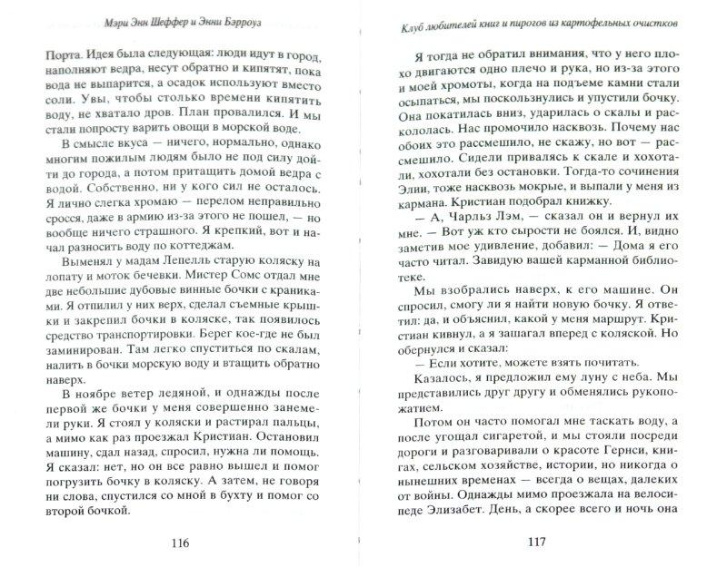 Иллюстрация 1 из 8 для Клуб любителей книг и пирогов из картофельных очистков - Шеффер, Бэрроуз | Лабиринт - книги. Источник: Лабиринт