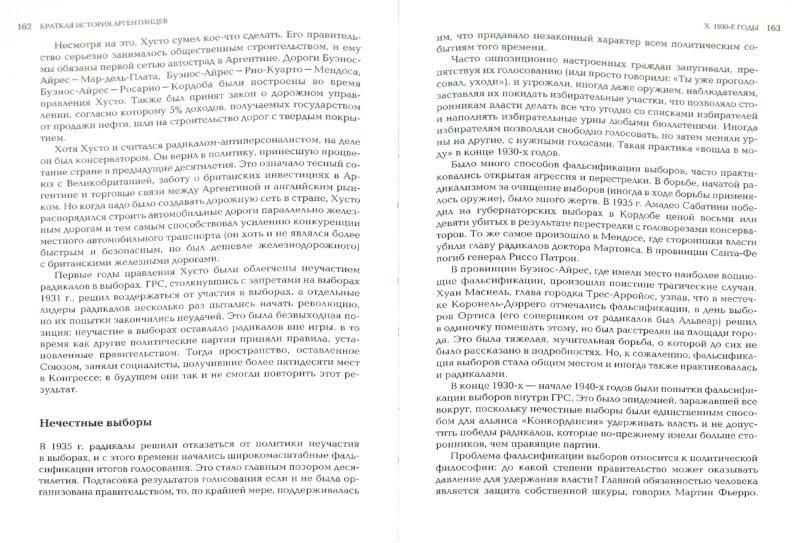 Иллюстрация 1 из 15 для Краткая история аргентинцев - Феликс Луна   Лабиринт - книги. Источник: Лабиринт