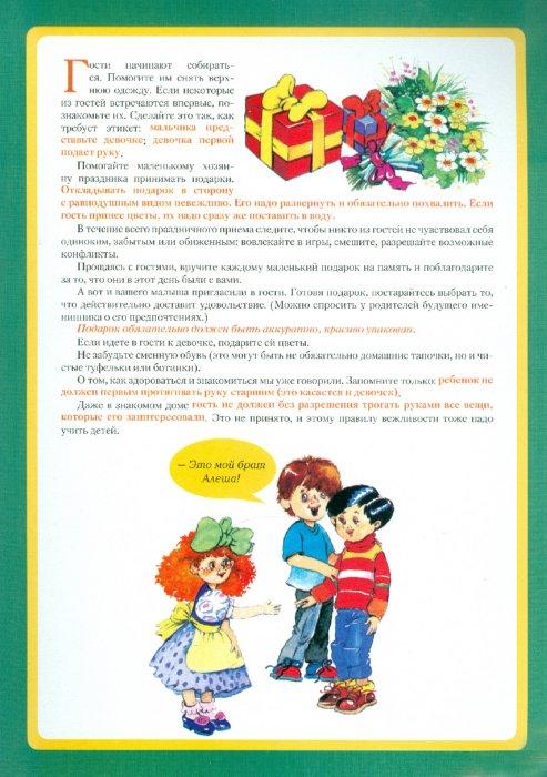 Иллюстрация 1 из 6 для Учимся вежливости. Дошкольникам об этикете - Серафима Насонкина | Лабиринт - книги. Источник: Лабиринт