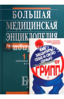 Большая медицинская энциклопедия + Как защитить себя и свою семью от ГРИППа