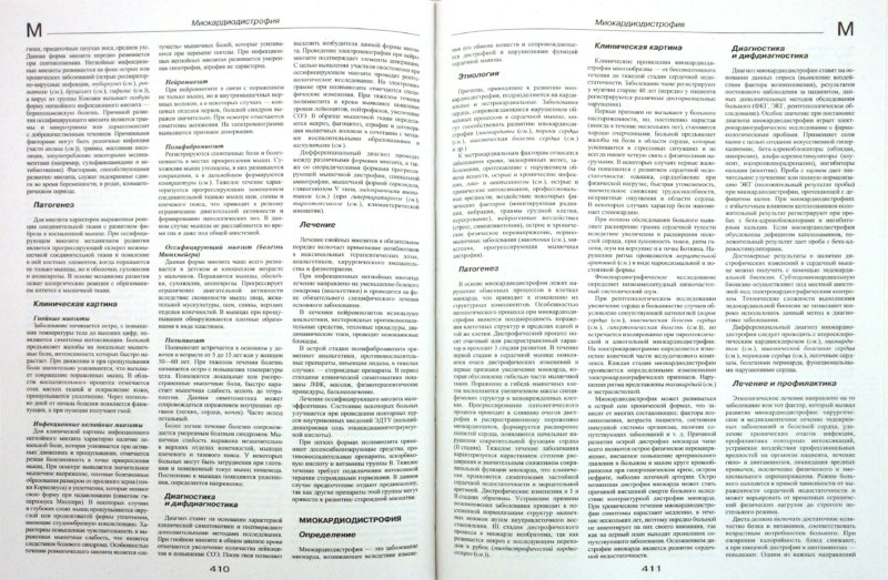 Иллюстрация 1 из 6 для Большая медицинская энциклопедия + Как защитить себя и свою семью от ГРИППа - Елисеев, Лазарева, Шилов, Гитун, Гладенин | Лабиринт - книги. Источник: Лабиринт