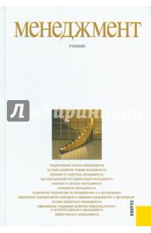 Менеджмент: учебник мескон м х основы менеджмента 3 е издание