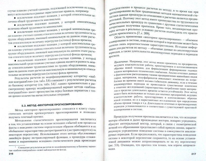 Иллюстрация 1 из 16 для Моделирование микроэкономических процессов и систем - Васильева, Деева | Лабиринт - книги. Источник: Лабиринт