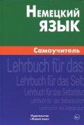 Немецкий язык. Самоучитель