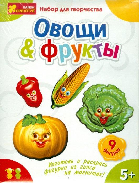"""Иллюстрация 1 из 6 для Гипс на магнитах """"Фрукты. Овощи"""" (4004)   Лабиринт - игрушки. Источник: Лабиринт"""