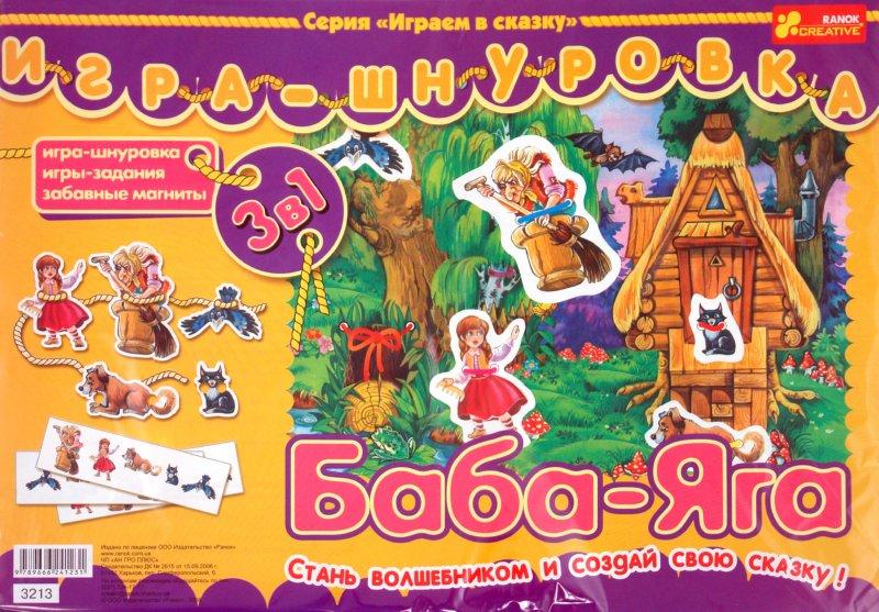 Иллюстрация 1 из 3 для Игра-шнуровка: Баба-Яга (3213) | Лабиринт - игрушки. Источник: Лабиринт
