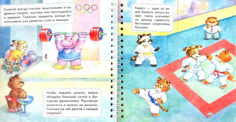 Иллюстрация 1 из 24 для Спорт со зверятами - Н. Коваль   Лабиринт - книги. Источник: Лабиринт