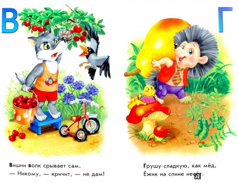 Иллюстрация 1 из 16 для Вкусная азбука - Ирина Солнышко   Лабиринт - книги. Источник: Лабиринт