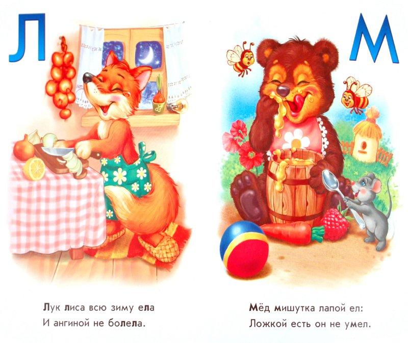 Иллюстрация 1 из 14 для Азбука сладкоежек - Ирина Солнышко | Лабиринт - книги. Источник: Лабиринт