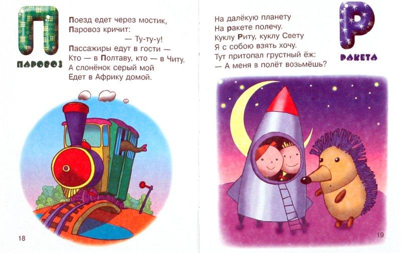 Иллюстрация 1 из 4 для Игрушки от А до Я - Сергей Гордиенко   Лабиринт - книги. Источник: Лабиринт