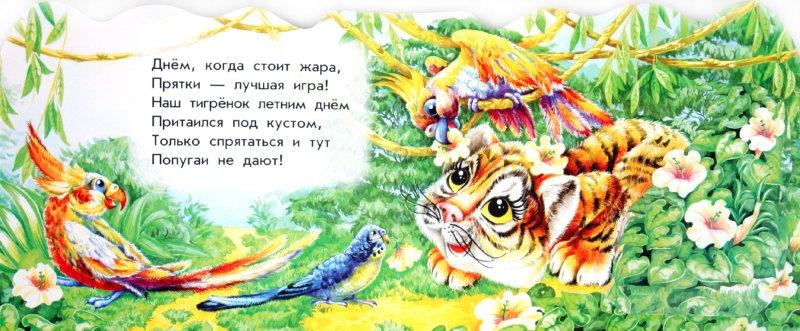 Иллюстрация 1 из 9 для Малыш тигренок - Алексей Стариков | Лабиринт - книги. Источник: Лабиринт