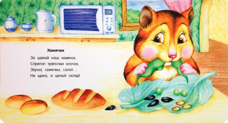 Иллюстрация 1 из 2 для Котенок и его друзья - Юлия Каспарова | Лабиринт - книги. Источник: Лабиринт