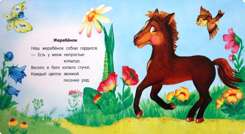 Иллюстрация 1 из 2 для Слоненок и его друзья - Юлия Каспарова | Лабиринт - книги. Источник: Лабиринт