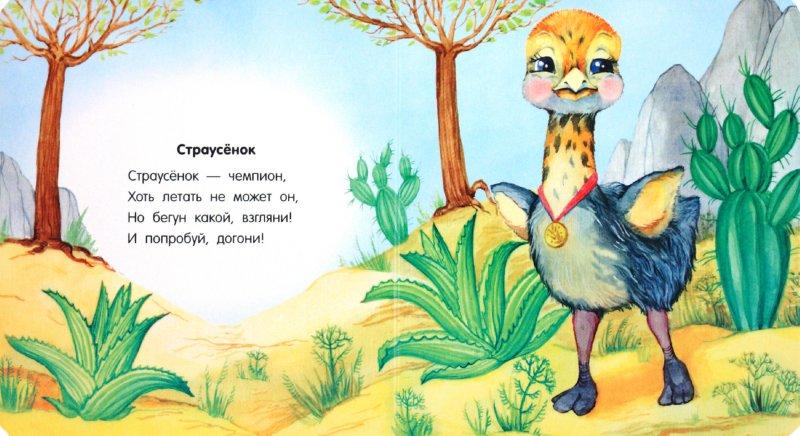 Иллюстрация 1 из 2 для Тигренок и его друзья - Юлия Каспарова | Лабиринт - книги. Источник: Лабиринт
