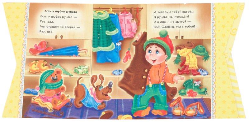 Иллюстрация 1 из 5 для Одеваюшки - Ирина Солнышко   Лабиринт - книги. Источник: Лабиринт