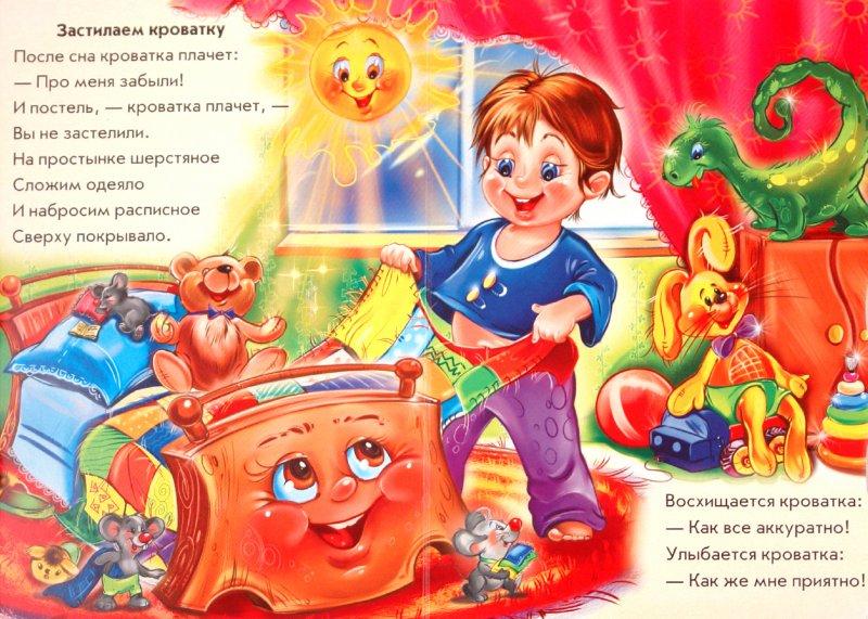 Иллюстрация 1 из 8 для Мамочкин помощник - Ирина Солнышко | Лабиринт - книги. Источник: Лабиринт