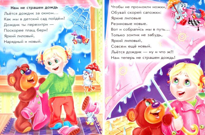 Иллюстрация 1 из 4 для Одежкины секреты - Ирина Солнышко   Лабиринт - книги. Источник: Лабиринт