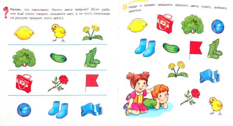 Иллюстрация 1 из 9 для Цвет и форма: Развивающая тетрадь для занятий с ребенком от 2 лет - Елена Дорохова | Лабиринт - книги. Источник: Лабиринт