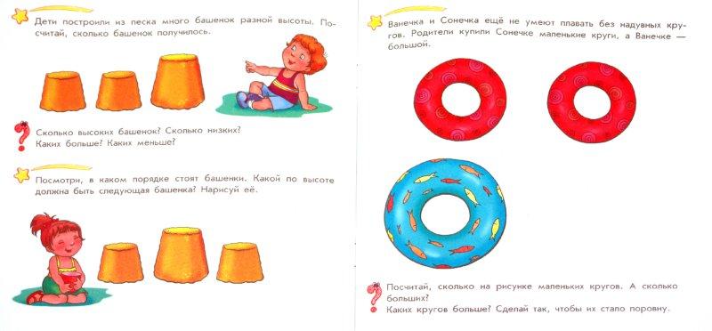 Иллюстрация 1 из 14 для Что мы знаем о временах года: Развивающая тетрадь для занятий с ребенком от 3 лет - Елена Дорохова   Лабиринт - книги. Источник: Лабиринт
