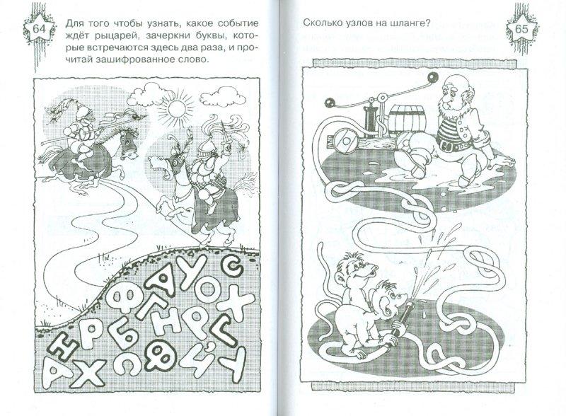 Иллюстрация 1 из 8 для Игры для мальчиков - Гордиенко, Гордиенко | Лабиринт - книги. Источник: Лабиринт
