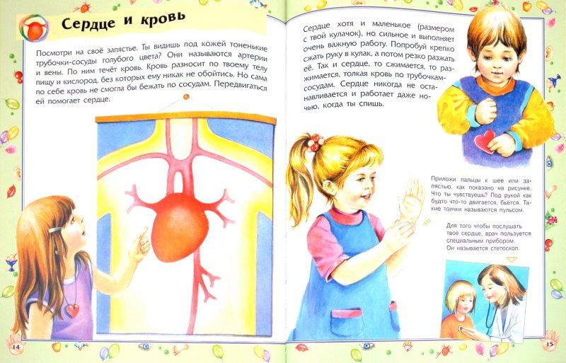 Иллюстрация 1 из 7 для Человек | Лабиринт - книги. Источник: Лабиринт