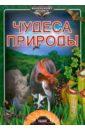 Стадник Александр Григорьевич Чудеса природы