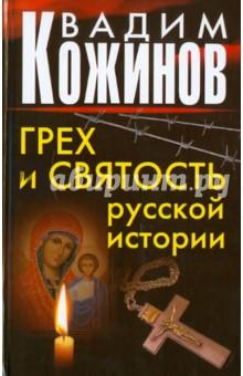 Грех и святость русской истории
