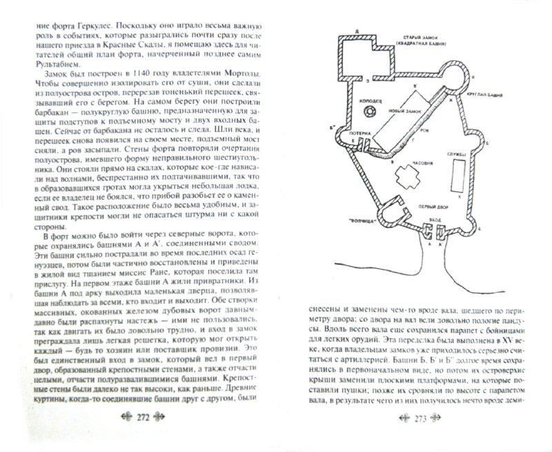 Иллюстрация 1 из 12 для Тайна Желтой комнаты - Гастон Леру | Лабиринт - книги. Источник: Лабиринт