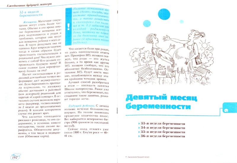 Иллюстрация 1 из 46 для Ежедневник будущей матери: Беременность день за днем (+CD) - Алла Коваленко | Лабиринт - книги. Источник: Лабиринт