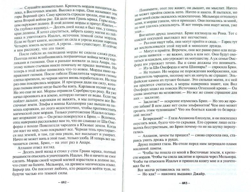 Иллюстрация 1 из 4 для Эльфийские камни Шаннары - Терри Брукс | Лабиринт - книги. Источник: Лабиринт