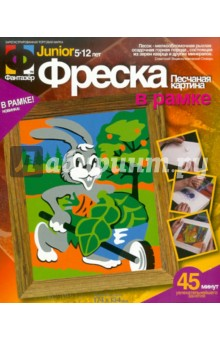 "Набор №13 ""Длинноухий"" (407035)"