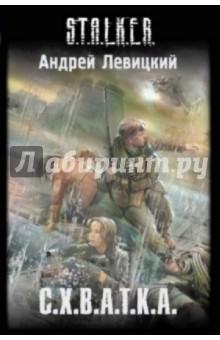 Андрей левицкий сага смерти могильник аудиокнига