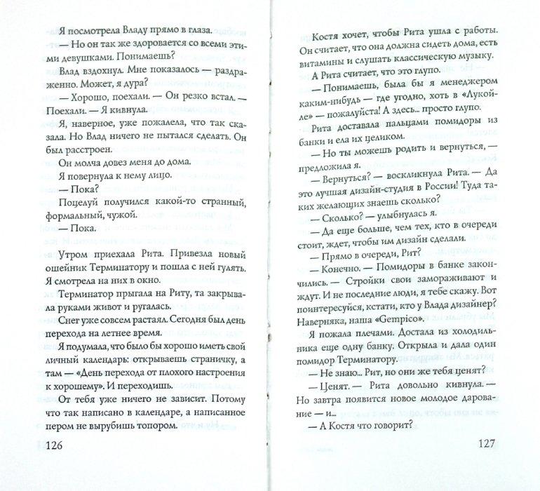 Иллюстрация 1 из 3 для Про любоff/on - Оксана Робски | Лабиринт - книги. Источник: Лабиринт
