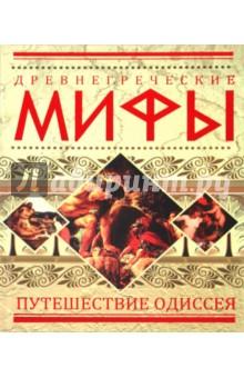 Древнегреческие мифы: Путешествие Одиссея