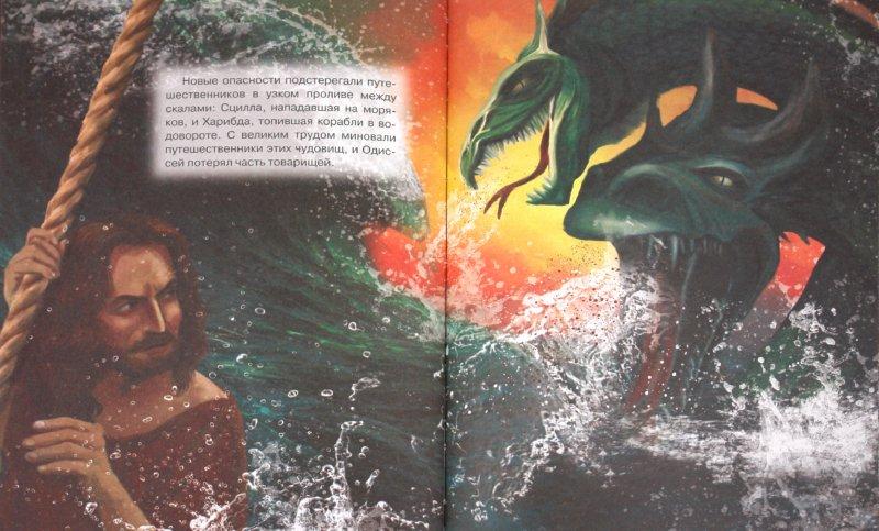 Иллюстрация 1 из 8 для Древнегреческие мифы: Путешествие Одиссея | Лабиринт - книги. Источник: Лабиринт