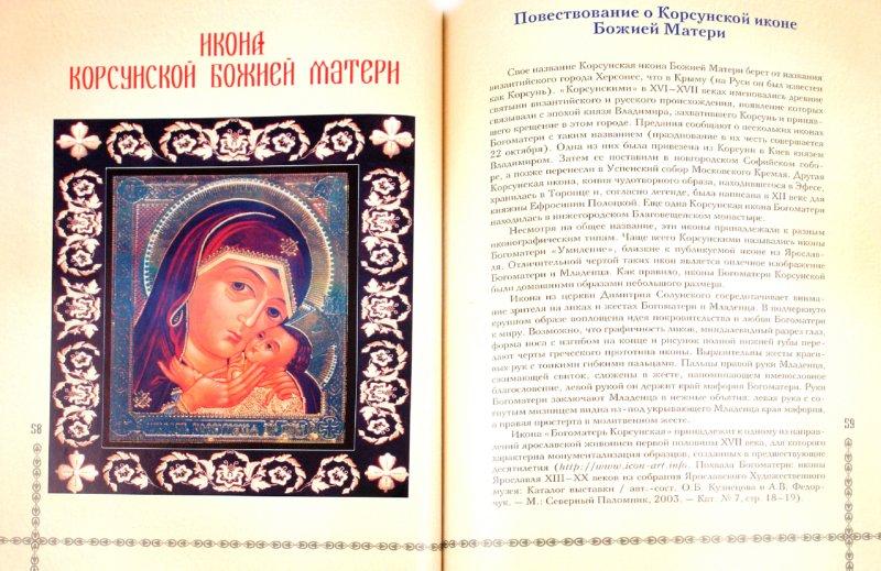 Иллюстрация 1 из 11 для Вышивка икон - Екатерина Вакуленко | Лабиринт - книги. Источник: Лабиринт