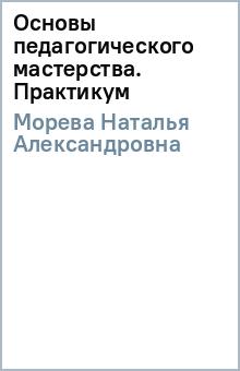 Основы педагогического мастерства. Практикум