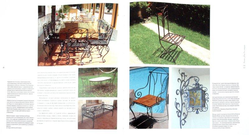 Иллюстрация 1 из 11 для Художественная ковка: Дизайн - Гуэйльбурт, Видиэлла | Лабиринт - книги. Источник: Лабиринт