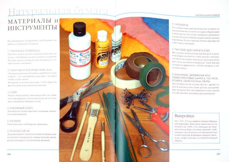 Иллюстрация 1 из 5 для Декоративно-прикладное творчество | Лабиринт - книги. Источник: Лабиринт