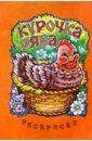 Курочка-Ряба/раскраска/РИК Русанова игровой набор русский стиль курочка ряба 4 предмета 11092