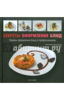 Секреты оформления блюд