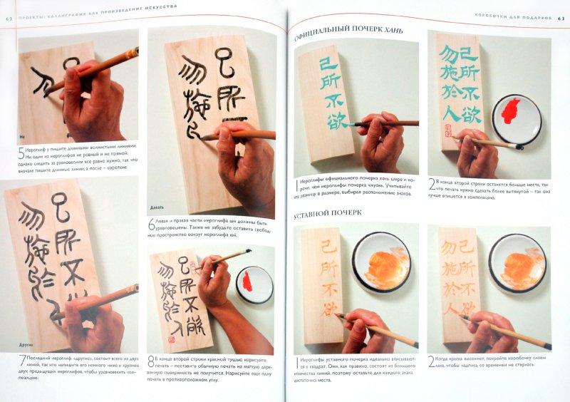 Иллюстрация 1 из 21 для Китайская каллиграфия - Ли Цюй | Лабиринт - книги. Источник: Лабиринт