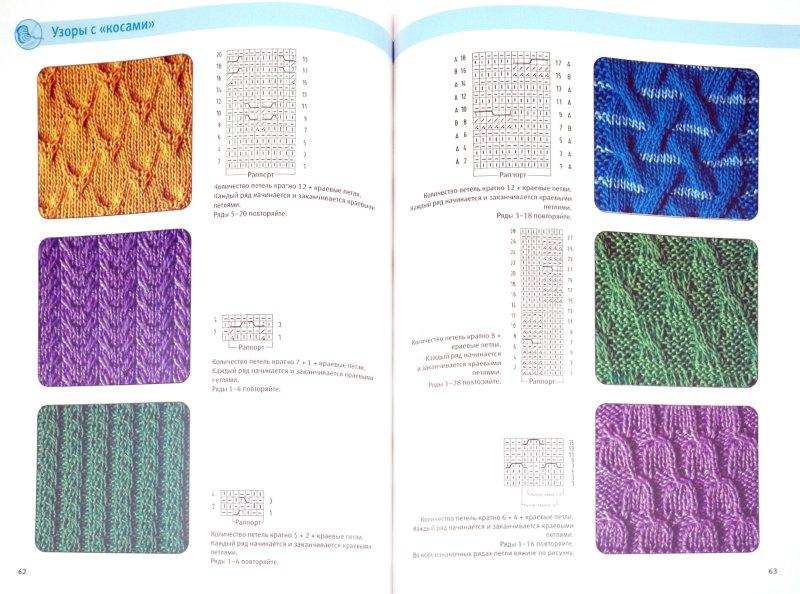 Иллюстрация 1 из 15 для Большая книга узоров: Вязание на спицах | Лабиринт - книги. Источник: Лабиринт