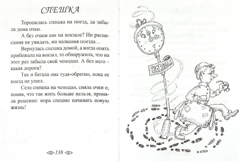Иллюстрация 1 из 9 для Маленькие притчи для детей и взрослых - Варнава Монах   Лабиринт - книги. Источник: Лабиринт