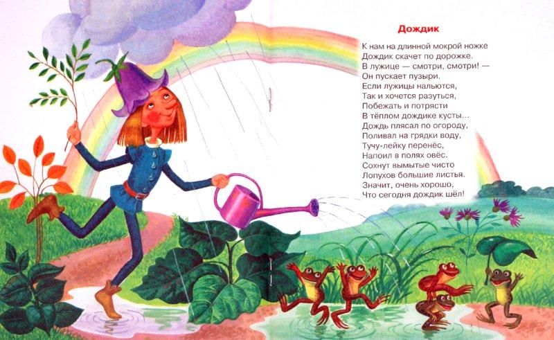 Иллюстрация 1 из 9 для Читаем малышам. Мой мишка - Зинаида Александрова | Лабиринт - книги. Источник: Лабиринт