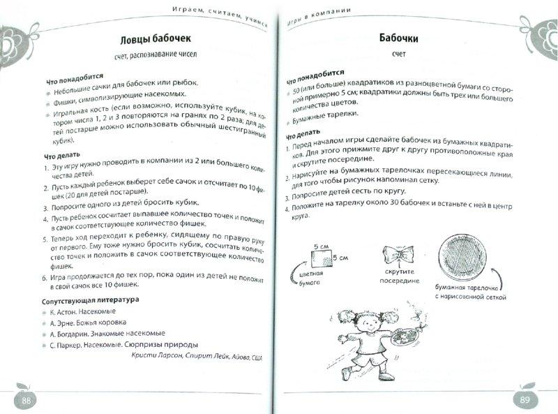 Иллюстрация 1 из 2 для Играем, считаем, учимся. Математические игры дома и на улице. От 3 до 6 лет - Чарнер, Мерфи, Кларк | Лабиринт - книги. Источник: Лабиринт